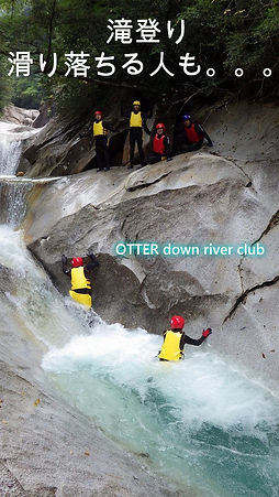 滝を昇る参加者