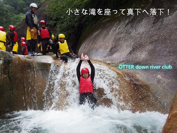 小さな滝を落下