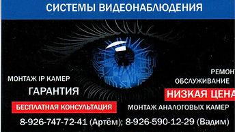 Триколор егорьевск