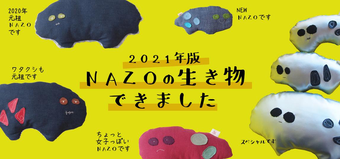 nazo_banner