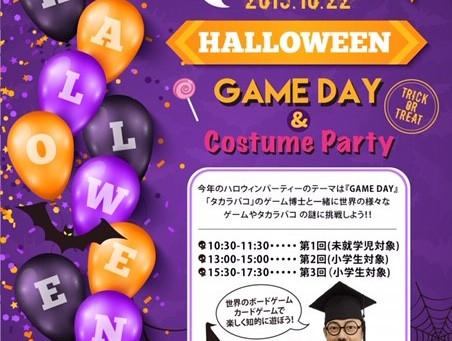 10月22日(火曜日・祝日)にハロウィンパーティを開催!