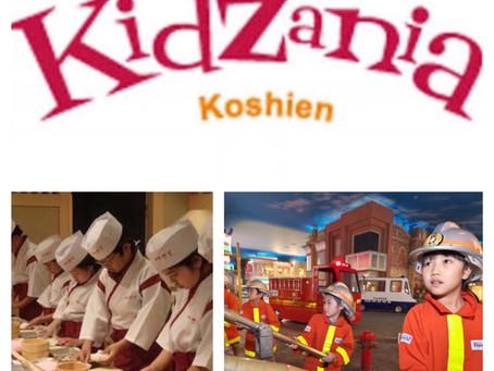 【参加年齢に追記あり】キッザニア甲子園バス旅行