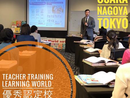 LEARING WORLDセミナー