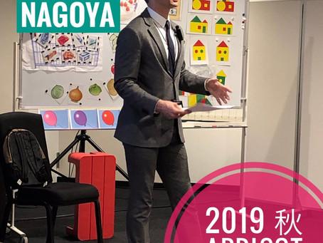 アプリコット出版 秋セミナー@東京・大阪