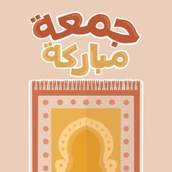 Jumm'ah Mubrakah (Blessed Friday)