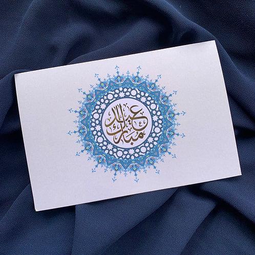 Eid Card (2021 Design)