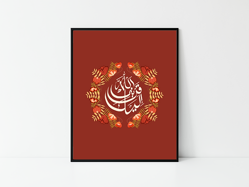 """Allahumma qarribni ilaik"" Duaa Print 8x10"