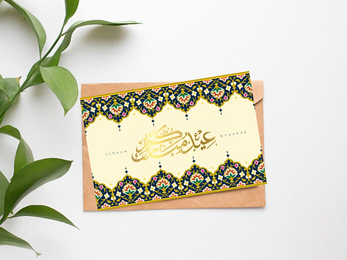 Eid Card (2020 Design)