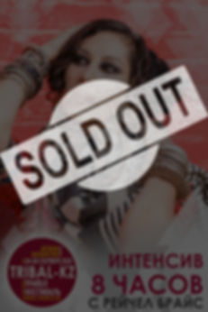 8 big sold out.jpg