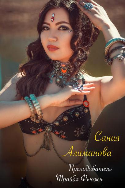 Сания Алиманова