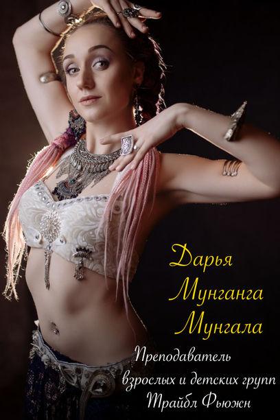 Дарья Мунганга Мунгала