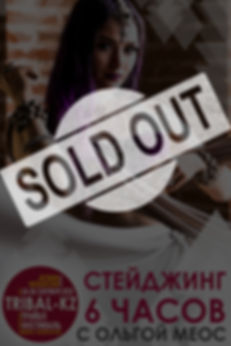 staging meos sold out.jpg