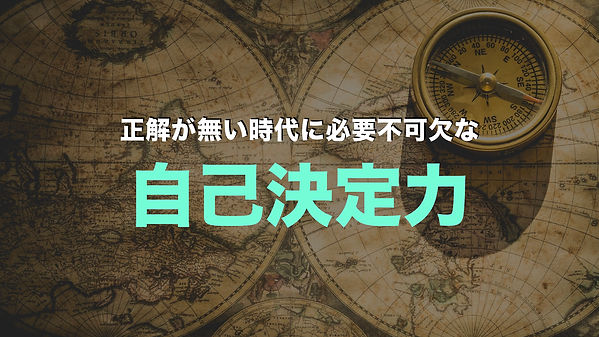 1.正解無い時代.010.jpeg
