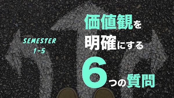 5.【人生のコンパス】価値観が明確になる6つの質問とは?.001.jpeg