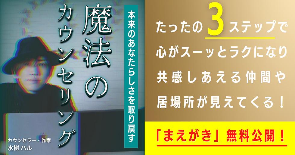 電子書籍表紙 横のコピー (1).png