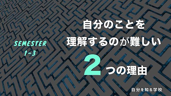 3.【TV・学校では学べない】自分のことを理解するのが難しい2つの理由.0