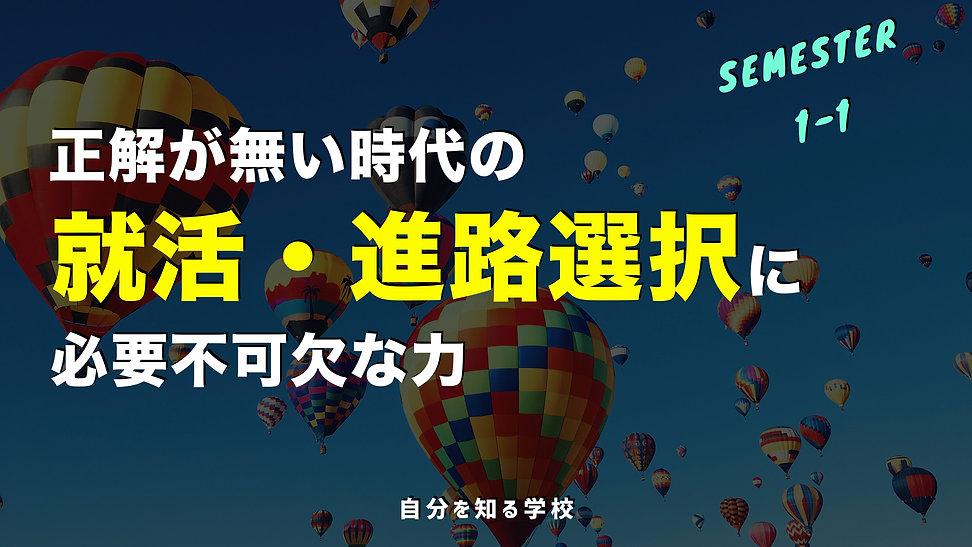 1.正解無い時代.001.jpeg