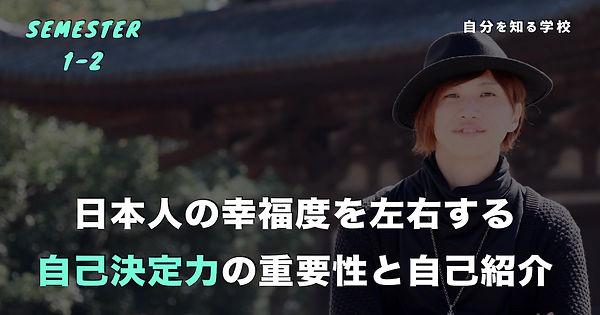 2.10年かけてわかった!日本人の幸福度を左右する自己決定力の重要性と自己紹介.