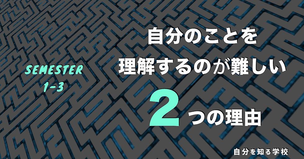 3.2つの理由.001.jpeg