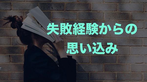 1.パターン:思い込みが生まれるメカニズム.022.jpeg