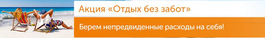 800х116_otdyh_bezzabot.jpg