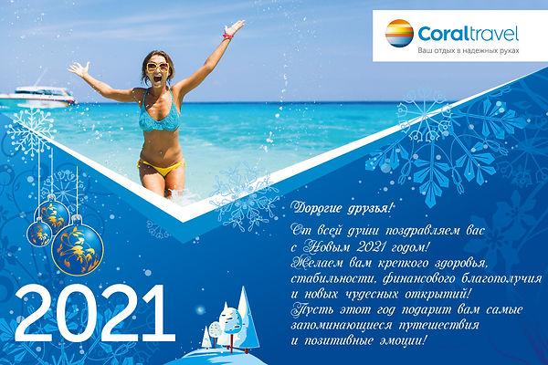 Открытка web Coral.jpg