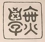 鎌倉時代の印鑑「無学祖元」.png