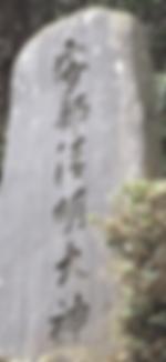 安部清明碑 (1).png