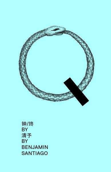 Cranbrook Reviews   Qingyu Wu   cover