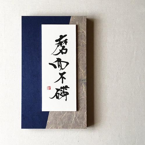 磨而不磷(sold out)