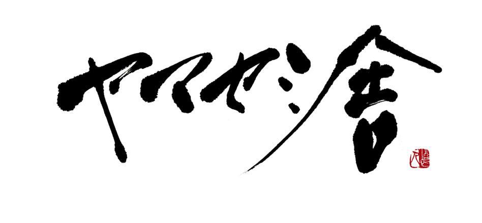 ヤマセミ舎(横).jpg