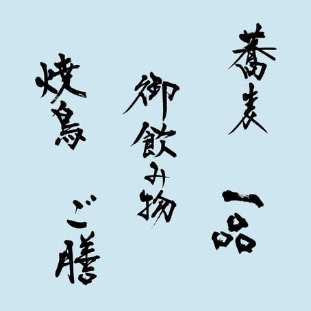 メニュー文字を手書きします。