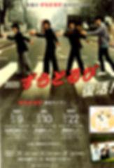 2020年2月ずうとるぶ復活ライブ3本.jpg