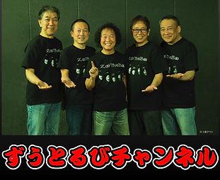 ずうとるびチャンネル.jpg