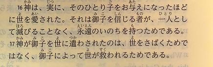 John 3 16-17 Japanese.JPG