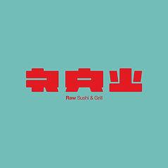 RAW Sushi & Grill L&S.jpg