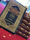 The Excellence of Reciting the Qur'an