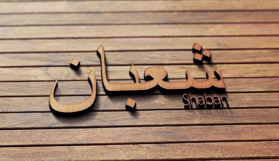 Rulings on Celebrating Mid-Sha'baan (Shab-e-Baraat)