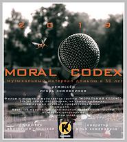 MC плакат в прокат_main — копия.png