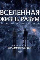 ПОСТЕР КОСМОС_5.jpg