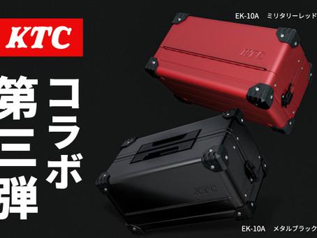 KTCxEHIMEMACHINE 限定コラボ第3弾