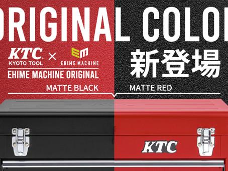 KTC人気のオリジナルセット 2色を新展開!エヒメマシン限定!