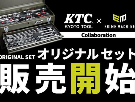 KTCxEHIMEMACHINE 限定コラボ!オリジナルツールセット発売!