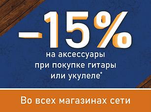 акция 15%.png