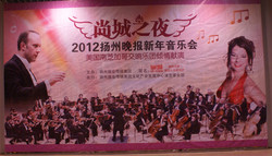 China _ South Shore Orchestra 1138