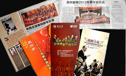 SSO makes front page news in Quanzshou and Xiaoshan copy