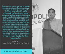 swami ji and nationalism