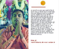 Reasons of bring Swami ji