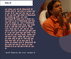 No learning from Swami ji