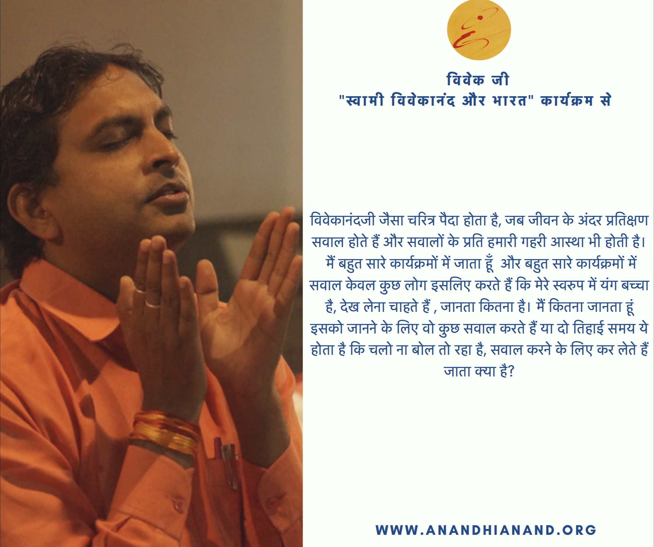 Swami ji and question